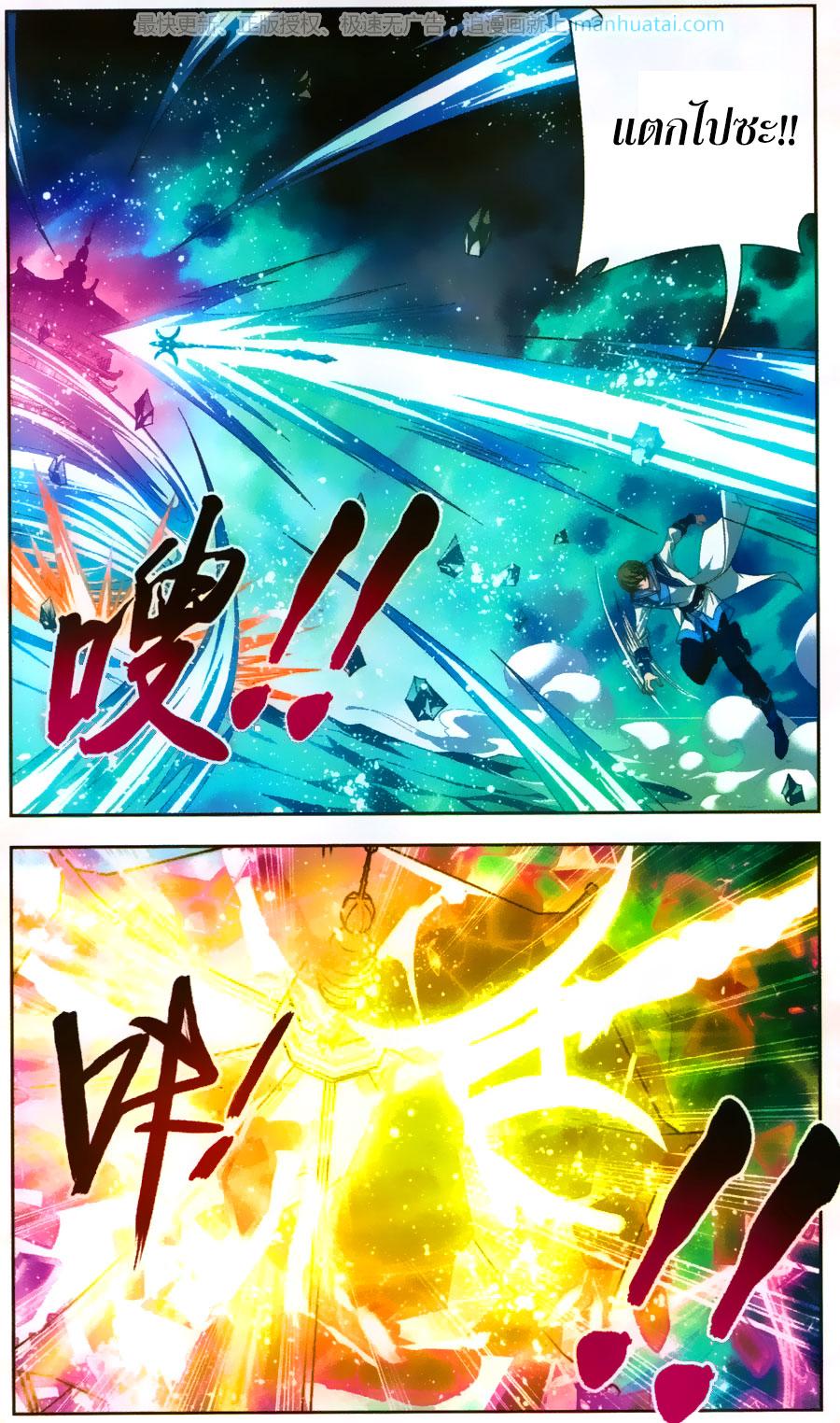 อ่านการ์ตูน Da Zhu Zai 71 ภาพที่ 3