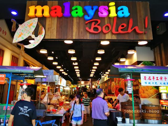 Zhi-Char-Hor-Fun-Malaysia-Boleh!