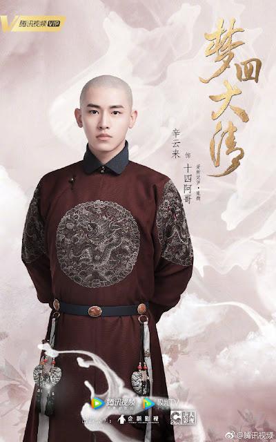 Time Travel Romance cdrama Xin Yunlai