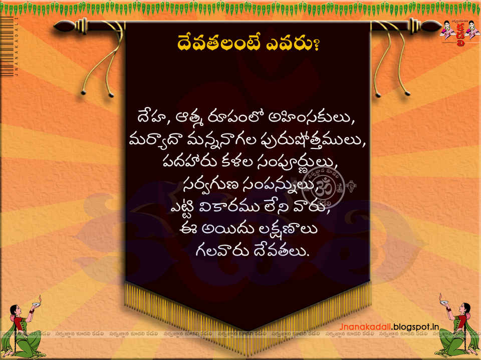who is god Dharma Sandeham in telugu | JNANA KADALI.COM
