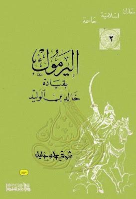 اليرموك بقيادة خالد بن الوليد - شوقى أبو خليل , pdf