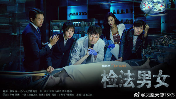 Partners for Justice aka Forensic (2018)