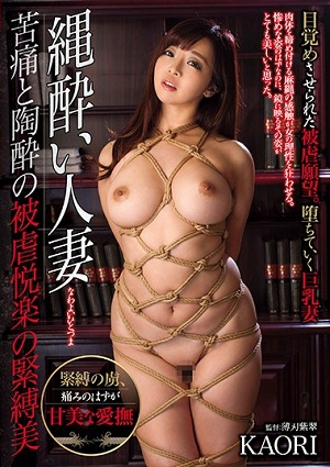 Kaori cô nàng thích được bạo dâm OIGS-014 Kaori (Ganaha Rei)
