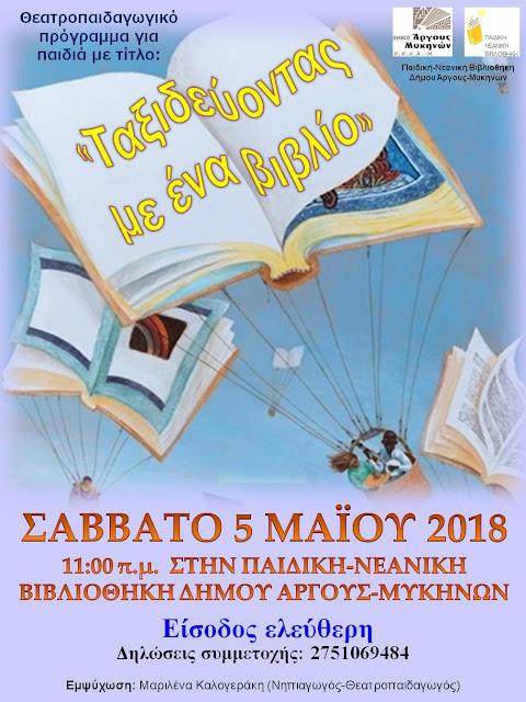Θεατροπαιδαγωγικό πρόγραμμα για παιδιά: «Ταξιδεύοντας με ένα βιβλίο»ω στο Άργος