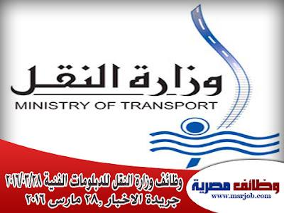 وظائف حكومية بوزارة النقل للمؤهلات المتوسطة والدبلومات الفنية 2016/2017