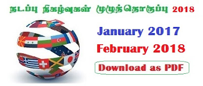 TNPSC Current Affairs Monthly 2018 (Compiled) Tamil -  Download as PDF