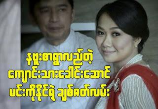 88 Students leader Min Ko Naing was married