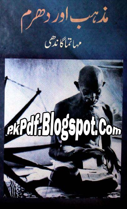 EBooks On & By Gandhi Download Free Gandhi E-Books