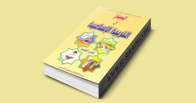 الممتاز في التربية الإسلامية للمستوى الرابع