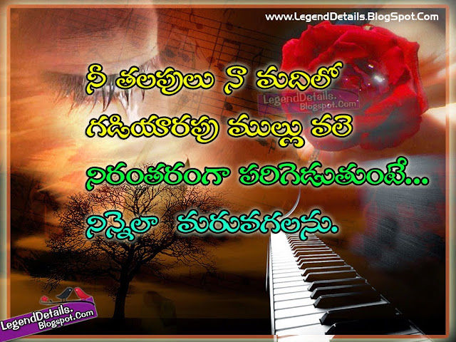 New Telugu Sad Alone Love Kavithalu Quotes | Legendary Quotes