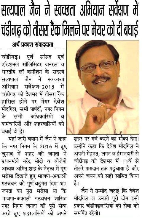 सत्य पाल जैन ने स्वच्छता अभियान सर्वेक्षण में चंडीगढ़ को तीसरा रैंक मिलने पर मेयर को दी बधाई