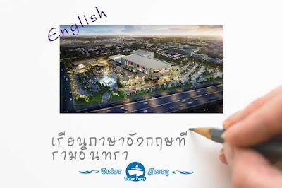 เรียนภาษาอังกฤษ ที่รามอินทรา