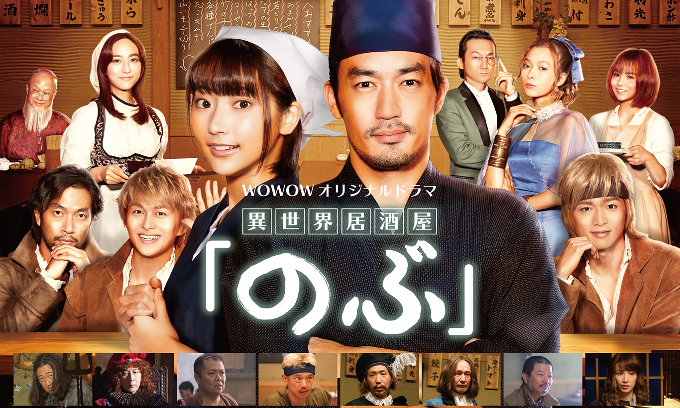 "Isekai Izakaya ""Nobu"" 2020 Live-Action - Episode 9"