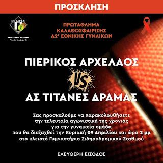 ΣΦΚ Πιερικός Αρχέλαος – ΑΣ Τιτάνες Δράμας