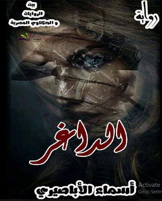 رواية الداغر - أسماء الأباصيري