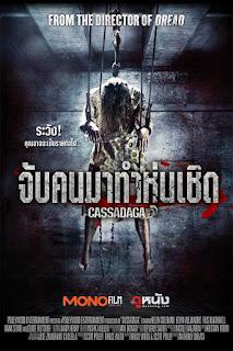 Cassadaga (2014) จับคนมาทําหุ่นเชิด