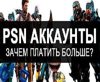 Продажа игровых аккаунтов