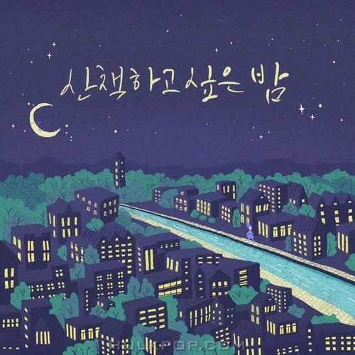Various Artists – 산책하고 싶은 밤