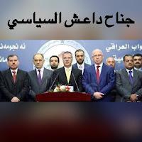 على الحكومة العراقية منع أقامة مؤتمر بغداد للسياسين الدواعش السنه لانه يحمل مخططاً خطيراً