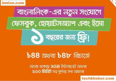 বাংলালিংক-নতুন-সংযোগে-১-বছরের-জন্য-ফ্রি-Facebook-Whatsapp-IMO-৪৪মিনিট-ও-৫০টি-এসএমএস-সিমের-মূল্য-১১০টাকা-৪৪টাকা-রিচার্জে-উপভোগ-করুন-সর্বোচ্চ-3GB-ইন্টারনেট-এবং-সেরা-কলরেট