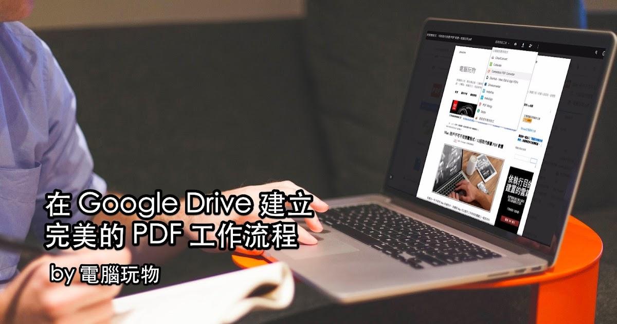 Google Drive 雲端 PDF 編輯轉檔簽名傳真完全攻略