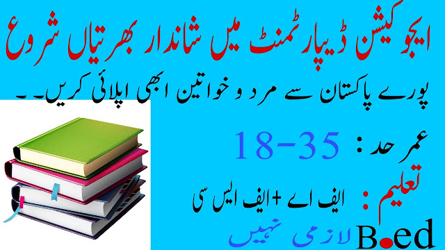 Education Department Jobs 2020 Apply Now
