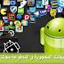 متجر بلاك ماركت blackmarket لتحميل التطبيقات المحجوبة و المدفوعة مجانا  للاندرويد   في جوجل بلاي