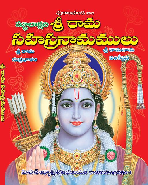 శ్రీ రామా సహస్రనామాలు | Sri Rama Sahasranamaalu | GRANTHANIDHI | MOHANPUBLICATIONS | bhaktipustakalu