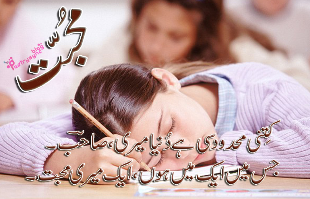 Urdu Sad Poetry Collection About Muhabbat For Facebook