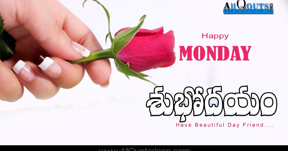 happy monday images best telugu good morning quotes greetings pictures online messages