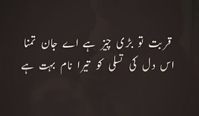 Lovely Sad Poetry,Romantic poetry,Sad Poetry,Urdu Ghazals,Two Lines Poetry,Iqbal Poetry