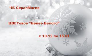 http://scrapmagia-ru.blogspot.ru/2016/12/blog-post_9.html