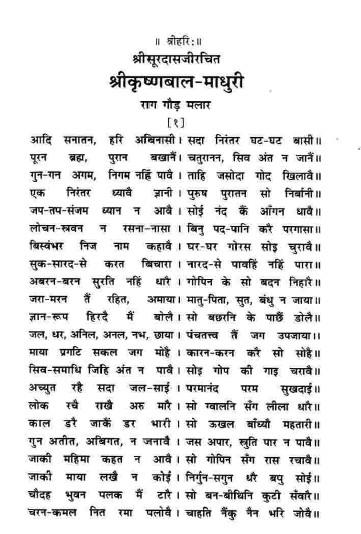 Krishna-Bal-Madhuri-Surdas-कृष्ण-बाल-माधुरी-सूरदास