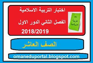 اختبار التربية الاسلامية للصف العاشر الفصل الثاني الدور الاول 2018-2019 مع الاجابة