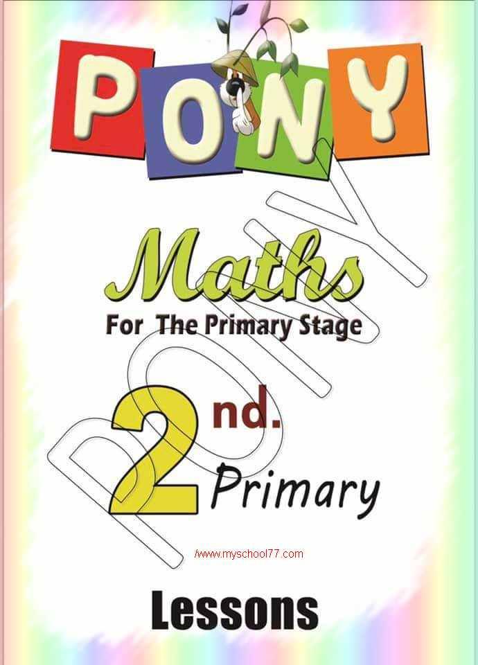 مذكرةbony  فى الرياضيات Math للصف الثاني الابتدائي المنهج الجديد ترم اول 2020