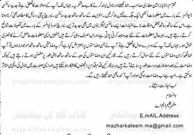 Urdu jasoosi novels
