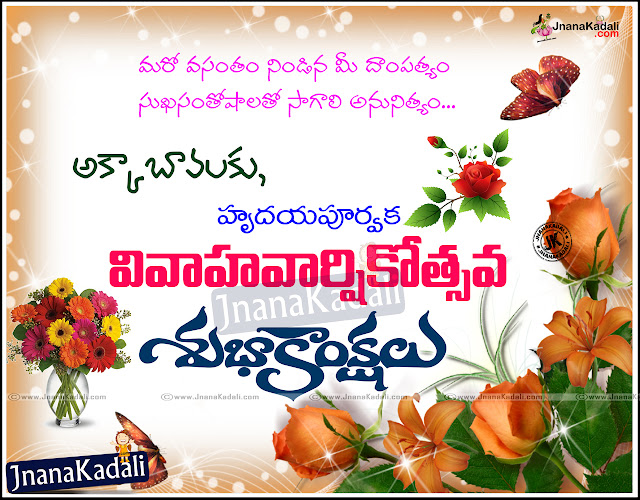 Beautiful Telugu Marriage day Greetings Cards Wishes Quotes for Sister,Telugu New Happy Marriage day Best Greetings for Sister,Happy Marriage day Sister Quotes and messages, Best and Beautiful Telugu Marriage day Names Sister Cards, Telugu Puttinaroju Subhakankshalu Wishes, Beautiful Marriage day thoughts and Quotations Telugu, Sister Best Marriage day Gifts online