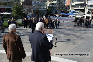 Συγκέντρωση διαμαρτυρίας σήμερα το πρωί στην Κατερίνη των συνταξιούχων. (ΦΩΤΟ)