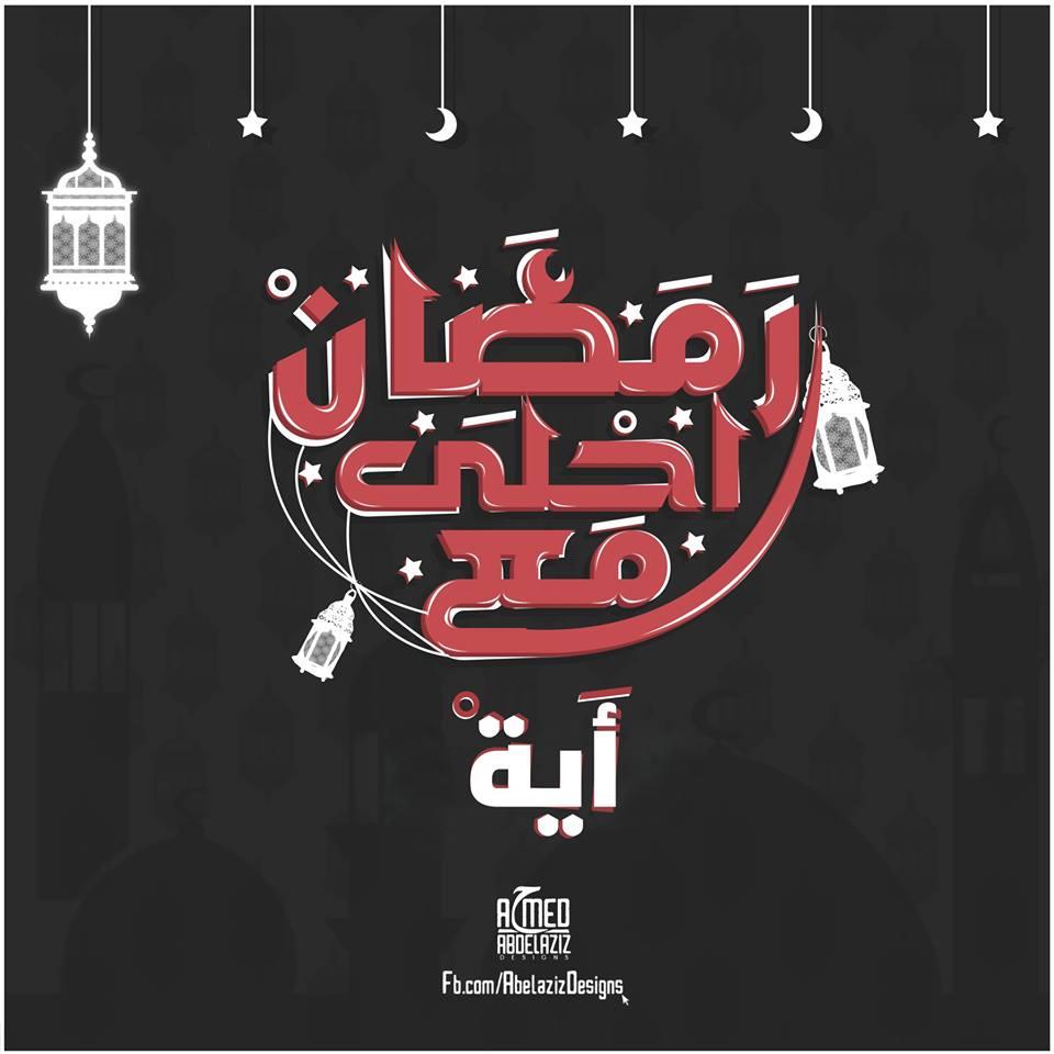 رمضان احلي مع ايه