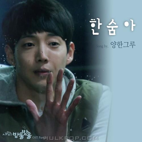 Yang hankloo – LOVE IS BUBBLE OST Part.2