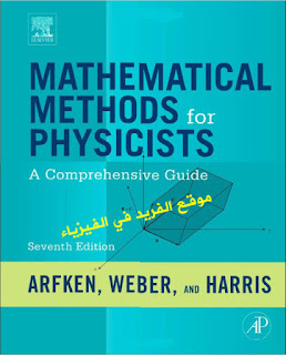 تحميل كتاب الفيزياء الرياضية MATHEMATICAL METHODS FOR PHYSICISTS PDF