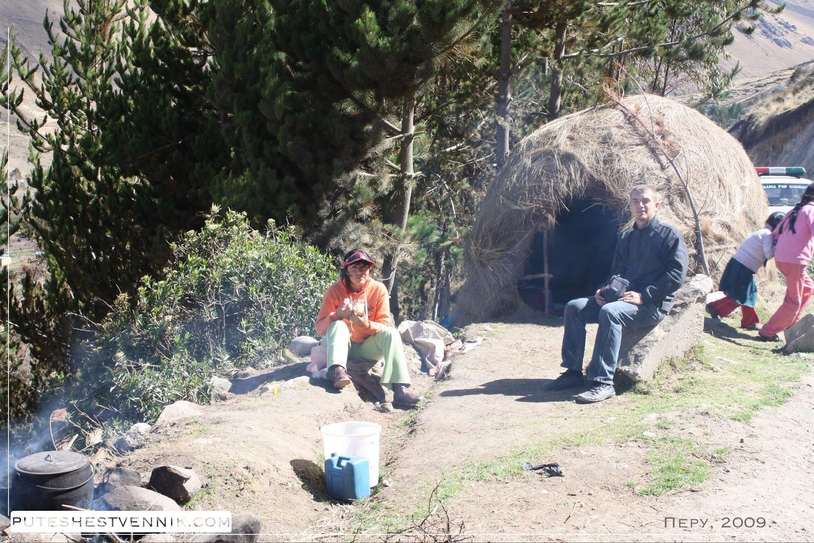 Путешественник и перуанцы у хижины
