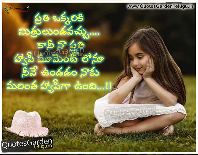 Happiness in Friendship Quotes in Telugu