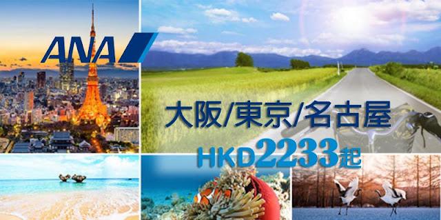 【仲平過 SKY DEAL】ANA 全日空,香港飛 東京、大阪、名古屋 來回機票 $2233起+包46kg行李!
