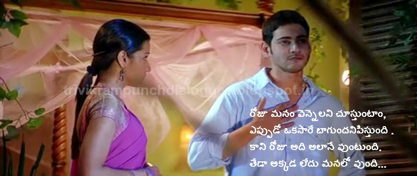 TRIVIKRAM PUNCH DIALOGUES: Athadu Movie Trivikram Dialogues 5