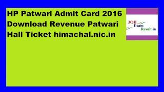 HP Patwari Admit Card 2016 Download Revenue Patwari Hall Ticket himachal.nic.in
