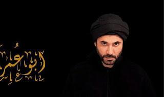 الحلقة الاولي مسلسل أبو عمر المصري