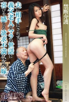 GG-076 JAV Incest Sex Movie Aoki Care Misora ​​abstinence