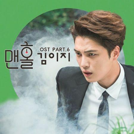 Lyric : Kim EZ (김이지) [Ggotjam Project (꽃잠프로젝트)] - For You (너에게) (OST. Manhole)