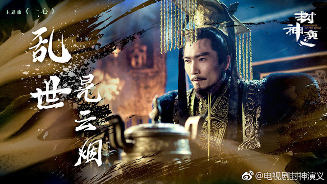 investiture of the gods cdrama Colin Chou